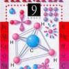 Химия. 9 класс. Учебник. Гузей Л.С.