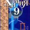 Химия 9 класс. Учебник.  Кузнецова Н.Е., Титова И.М., Гара Н.Н.