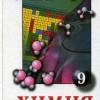 Химия. Учебник для 9 класса.   Шелинский Г.И., Юрова Н.М.