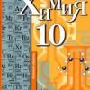 Химия. 10 класс. Базовый уровень.  Кузнецова Н.Е., Гара Н.Н.