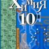 Химия. 10 класс. Профильный уровень.  Кузнецова Н.Е., Гара Н.Н., Титова И.М.