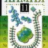 Химия. 11 класс. Учебник.  Гузей Л.С., Суровцева Р.П., Лысова Г.Г.