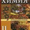 Химия. 11 класс. Профильный уровень.  Еремин В.В., Кузьменко Н.Е. и др.