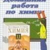 ГДЗ - Химия. 11 класс.   Габриелян О.С., Лысова Г.Г.
