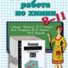 ГДЗ - Химия. Задачник по химии 8-11 классы. Гольдфарб, Ходаков и др.