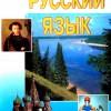 Баландина - ГДЗ Русский язык 5 класс