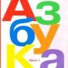 Азбука. 1 класс. В 2 ч. 1 Часть.  Горецкий В.Г.