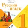 Русский язык. Учебник для 1 класса.  Зеленина Л.М., Хохлова Т.Е.