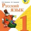 Русский язык. 1 класс. Канакина В.П., Горецкий В.Г.