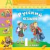 Русский язык. 1 класс. Климанова Л.Ф., Макеева С.Г.