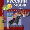 Русский язык. 1 класс. Учебник Чуракова Н.А.