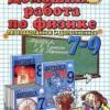 ГДЗ - Физика. 9 класс. Перышкин А.В.