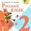 Русский язык. 2 класс. Учебник в 2 ч. 1 Часть Канакина В.П., Горецкий В.Г.