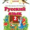 Русский язык. 2 класс. В 2 ч. 1 Часть Желтовская Л.Я., Калинина О.Б.