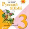 Русский язык. 3 класс. Учебник в 2 ч. 1 Часть Зеленина Л.М., Хохлова Т.Е.