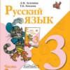Русский язык. 3 класс. Учебник в 2 ч. 2 Часть Зеленина Л.М., Хохлова Т.Е.