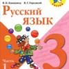 Русский язык. 3 класс. Учебник в 2 ч. 1 Часть Канакина В.П., Горецкий В.Г.