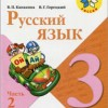 Русский язык. 3 класс. Учебник в 2 ч. 2 Часть Канакина В.П., Горецкий В.Г.