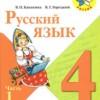 Русский язык. 4 класс. Учебник в 2 ч. 1 Часть Канакина В.П., Горецкий В.Г.