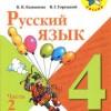 Русский язык. 4 класс. Учебник в 2 ч. 2 Часть Канакина В.П., Горецкий В.Г.