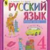 Русский язык. 4 класс. Учебник в 2 ч. 1 Часть Зеленина Л.М., Хохлова Т.Е.