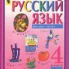 Русский язык. 4 класс. Учебник в 2 ч. 2 Часть Зеленина Л.М., Хохлова Т.Е.