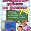 ГДЗ - Сборник задач по физике для 7-9 классов. Лукашик В.И., Иванова Е.В.