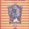 Русский язык. 5 класс. Учебник в 2 кн. 2 Книга Бунеев Р.Н., Бунеева Е.В.