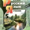 Русский язык. 5 класс. В 3-х ч. 1 Часть Львова С.И., Львов В.В.
