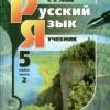 Русский язык. 5 класс. В 3-х ч. 2 Часть Львова С.И., Львов В.В.