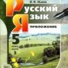Русский язык. 5 класс. В 3-х ч. 3 Часть Львова С.И., Львов В.В.
