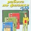 ГДЗ - Физика. 8 класс.   Громов С.В., Родина Н.А.