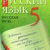 Русский язык. Русская речь. 5 класс. Никитина Е.И.