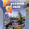 Русский язык. 6 класс. В 3-х частях. 1 Часть  Львова С.И., Львов В.В.