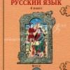 Русский язык. 6 класс. Учебник.  Бунеев Р.Н., Бунеева Е.В.