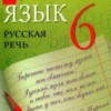 Русский язык. Русская речь. 6 класс. Никитина Е.И.