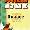 Русский язык. 6 класс. Баландина Н.Ф., Дегтярёва К.В., Лебеденко С.А.
