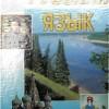 Баландина Н.Ф., Дегтярева К.В. Русский язык. 5 класс