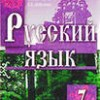 Русский язык. 7 класс. Баландина Н.Ф., Дегтярева К.В., Лебеденко С.А.