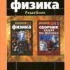 ГДЗ - Физика. 10 класс. Мякишев Г.Я. и др. Решебник