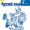 Русский язык. 7 класс.  Баранов М.Т., Ладыженская Т.А., Тростенцова Л.А.