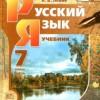 Русский язык. 7 класс. В 3-х частях. 1 Часть.  Львова С.И., Львов В.В.
