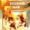 Русский язык. 7 класс. В 3-х частях. 3 Часть.  Львова С.И., Львов В.В.