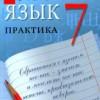 Русский язык. Практика. 7 класс. Под ред. Пименовой С.Н.