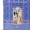 Русский язык. 8 класс. Учебник.  Бунеев Р.Н., Бунеева Е.В.