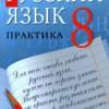 Русский язык. Практика. 8 класс.  Под ред. Пичугова Ю.С.