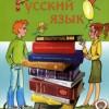 Русский язык. 8 класс.  Панов М.В., Кузьмина С.М.