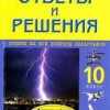 ГДЗ - Физика. 10 класс. Касьянов В.А.