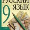 Русский язык. 9 класс. Учебник.  Разумовская М.М., Львова С.И.
