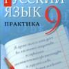 Русский язык. Практика. 9 класс.  Под ред. Пичугова Ю.С.